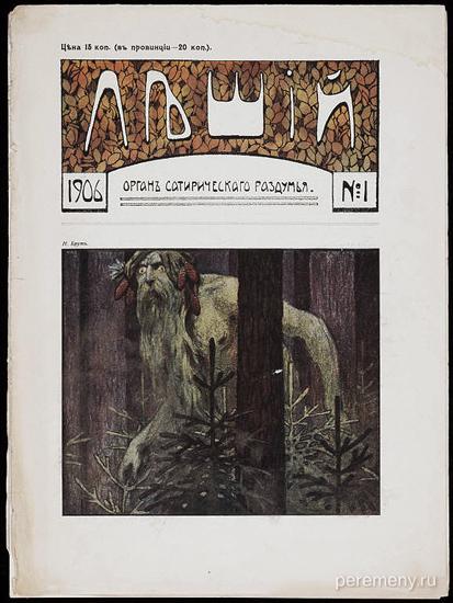 """Обложка журнала 1906 года (год написания романа """"Мать"""")"""