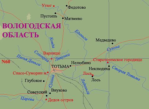 Тотьма