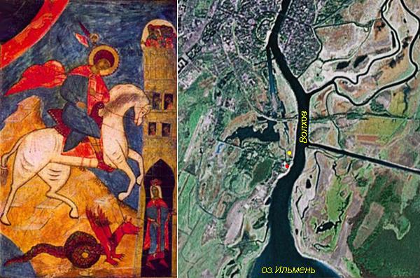 Слева Георгий побивающий Змея. Справа на снимке из космоса место, где Волхов вытекает из Ильмень-озера. Желтой точкой обозначен Юрьев монастырь, красной - Перынское городище. Новгород - в верхней части снимка