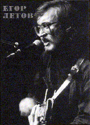 Егор Летов, 90-е