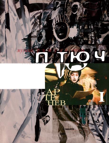 ptuch_1994-01.jpg