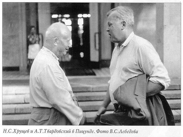 Твардовский и Хрущев