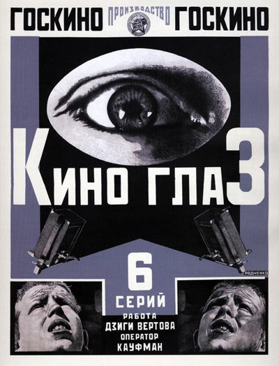 http://www.peremeny.ru/blog/wp-content/uploads/2010/12/Kino_glaz.jpg