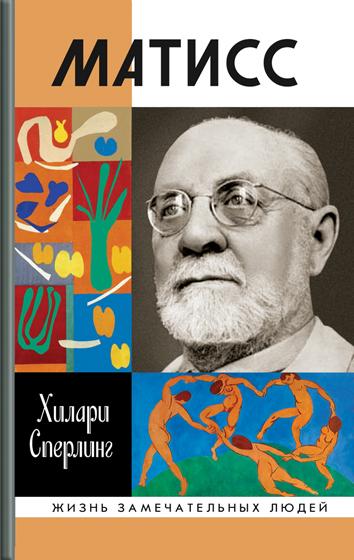 Обложка книги о Матиссе