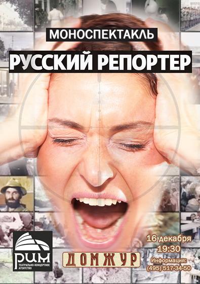 Афиша моноспектакля Русский Репортер, который можно увидеть 16 декабря 2011 года в Московском Доме Журналиста