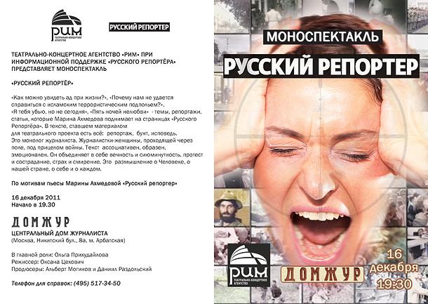 Русский репортер, моноспектакль, Марина Ахмедова