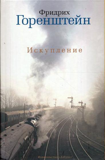 Обложка книги Фридриха Горенштейна ИСКУПЛЕНИЕ