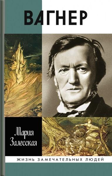 Обложка книги о Вагнере, ЖЗЛ