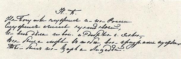 Из посвящения Тютчева Николаю I (« Не Богу ты служил и не России.....»), 1855.