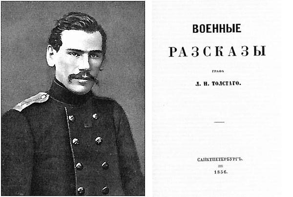 Лев Николаевич Толстой после севастопольских событий Тютчев был в восторге от «Севастопольских рассказов» и приезжал  к  молодому Толстому, чтобы лично  ему об этом сказать.
