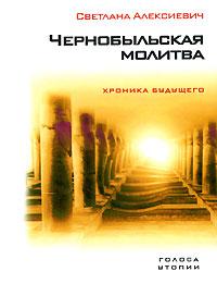 О книге Светланы Алексиевич «Чернобыльская молитва»