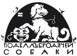 Эмблема кабаре с собакой Мушкой, рис. М.В.Добужинского, 1912
