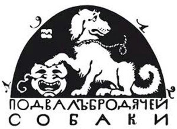 Эмблема кабаре с собакой Мушкой, рис. М.Добужинского, 1912