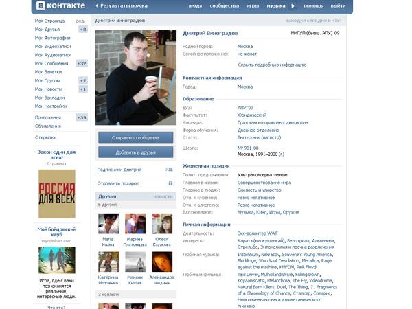 VKontakte_Dmitriy_Vinogradov