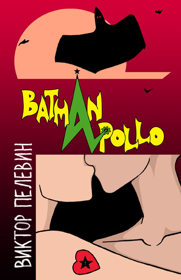 Batman_apollo