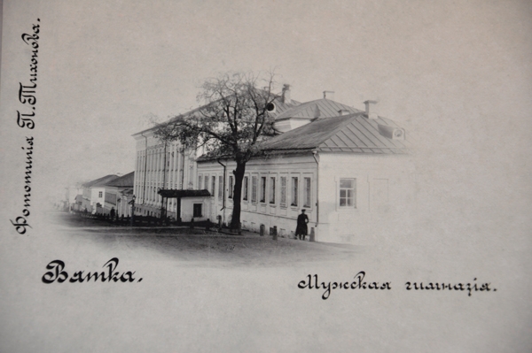 Фото 1913 г.