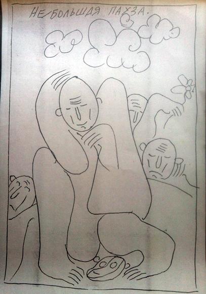 Илл.7 «Небольшая пауза» (название Цея): «Be or not to be?» по Цею… Чёрная тушь, перо. 1973. 15х22. Серия «Уходящее столетие»