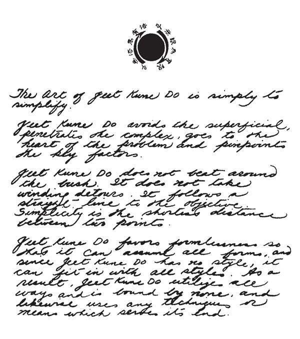 Рукопись книги Брюса Ли