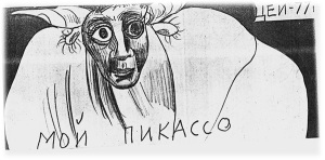 «Мой Пикассо». 1977 год; 12.5х8.5 см. Перо, тушь, цветная тушь.