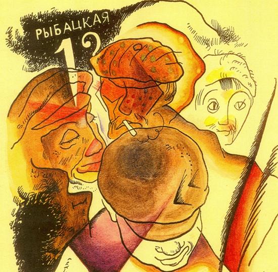 """Ю.Анненков. Илл. блоковской """"Двенадцать"""". 1918"""