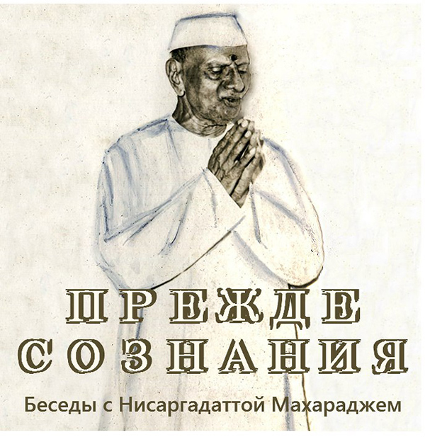 Maharaj nisargatta