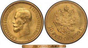 Николаевские 10 рублей 1899 г.