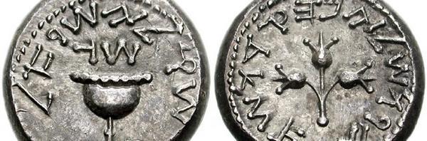 Иудейский серебр. шекель