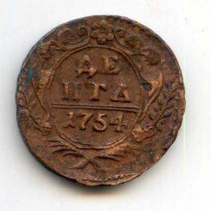 Денга 1754 г.