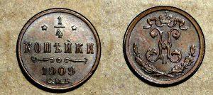 Четверть копейки 1909