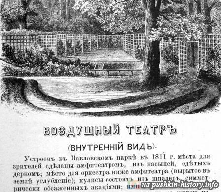 Воздушный театр, Кусково