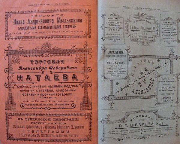 Страницы торгового каталога, начало XX века, Уфа