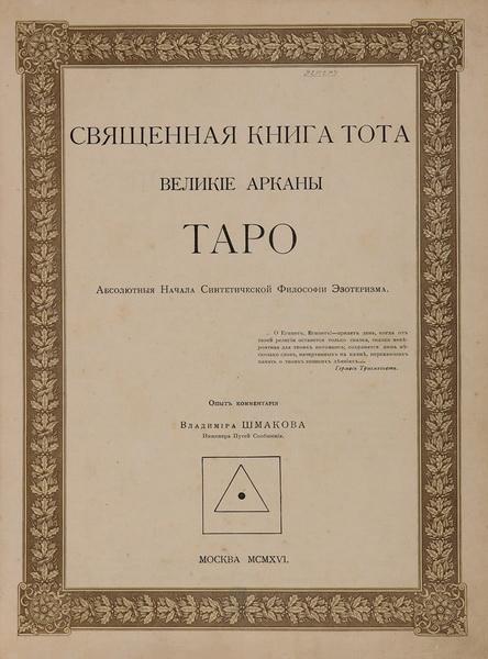 Обложка первого издания СВЯЩЕННОЙ КНИГИ ТОТА...