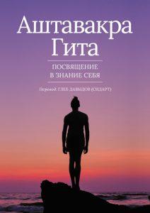 """Обложка книги """"Аштавакра Гита"""""""