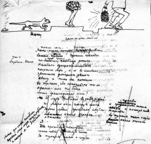 Страница рукописи «Университетской поэмы»
