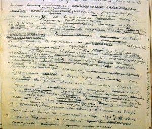 Страница рукописи романа «Дар»