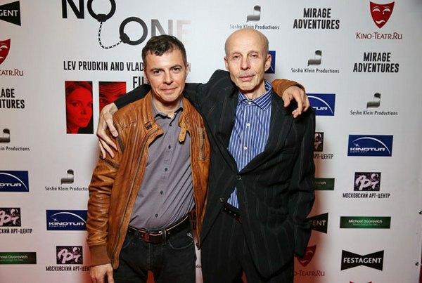 Отец и сын Владимир и Лев Прудкины