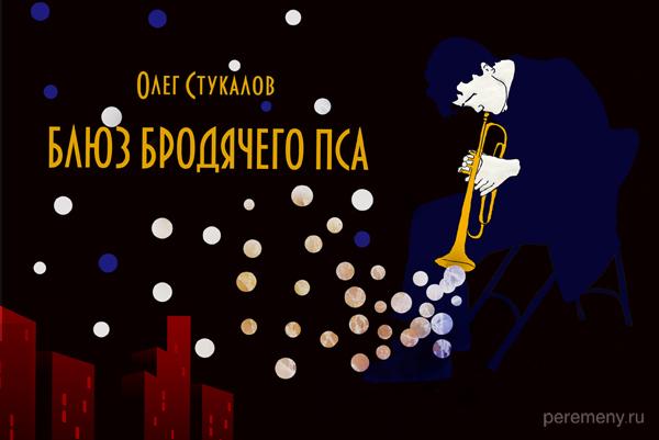 Олег Стукалов. Блюз бродячего пса