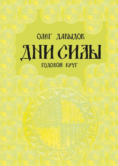 Обложка блог-книги ДНИ СИЛЫ. Годовой круг