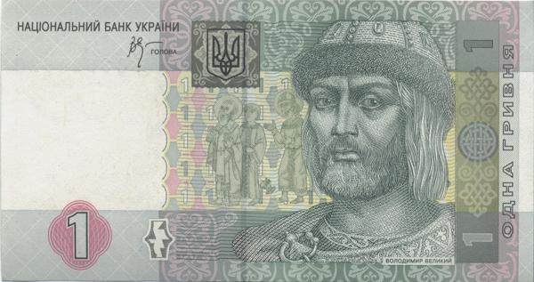 Князь Владимир на украинских деньгах