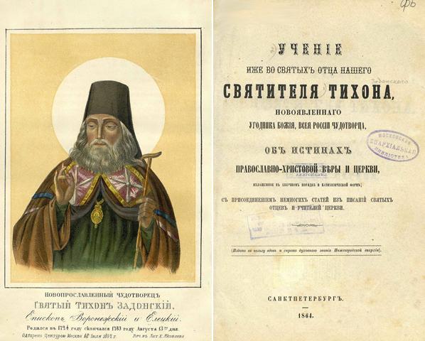 Титульный лист одной из первых книг об учении Тихона Задонского и его портрет в ней