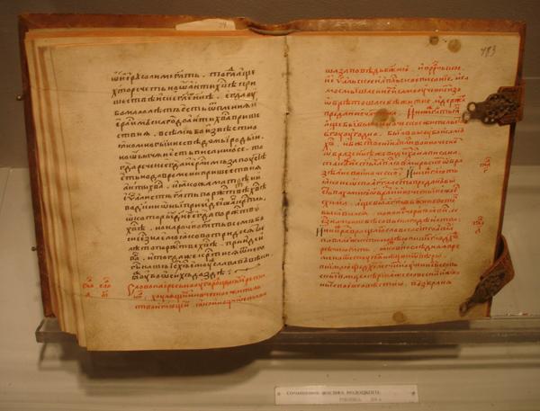 Книга Иосифа Волоцкого