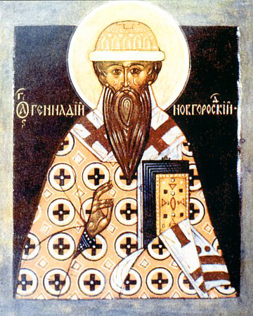 Архиепископ Геннадий Новгородский