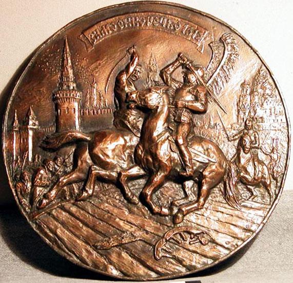 Медаль Освобождение Москвы от поляков. Юрий Станишевский