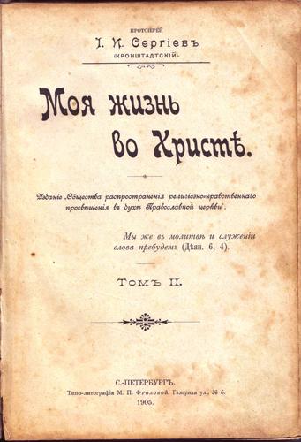 Обложка книги Иоанна Кронштадского
