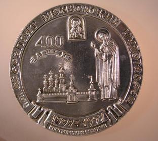 Памятная медаль, выпущенная  Костромской епархией к 400-летию преставления преподобного Ферапонта Монзенского в 1997году