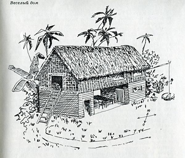 V. «Веселый дом» Гогена в Атуоне В нижнем этаже были — слева мастерская для резьбы по дереву, справа кухня. Неогороженное помещение посередине служило столовой, здесь же в последние годы жизни Гогена стояла его двуколка. На втором этаже слева была маленькая спальня, справа просторная мастерская. Дверь окружали крашеные резные деревянные панно. Из окна мастерской Гоген удочкой доставал из колодца кувшин с водой.