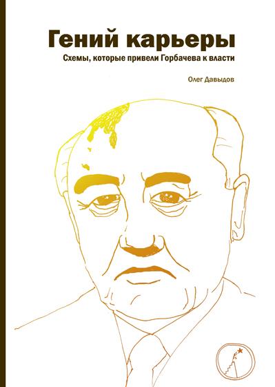 Книга о Горбачеве