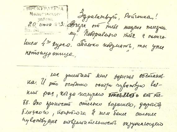 Письмо Михаила Горбачева Раисе. Он тогда работал в прокуратуре, вот и на письме штампик