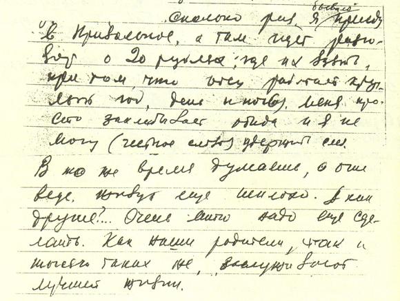 Еще одно письмо Михаила Горбачева Раисе из ставропольской дыры