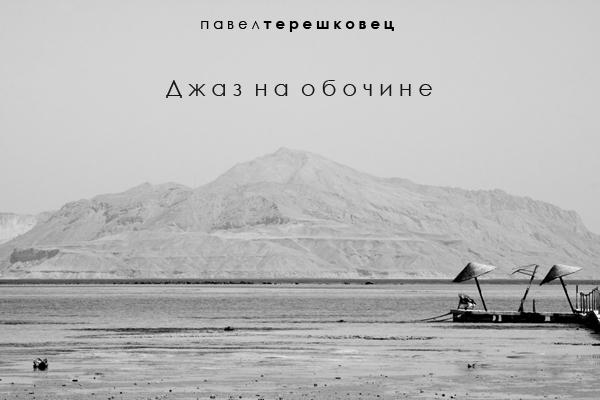 Павел Терешковец. Джаз на обочине